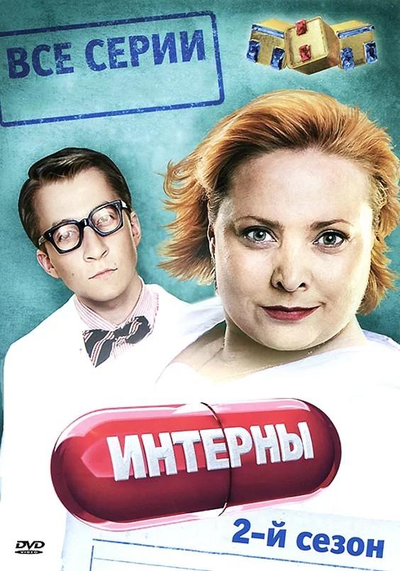 2-ой сезон сериала Интерны